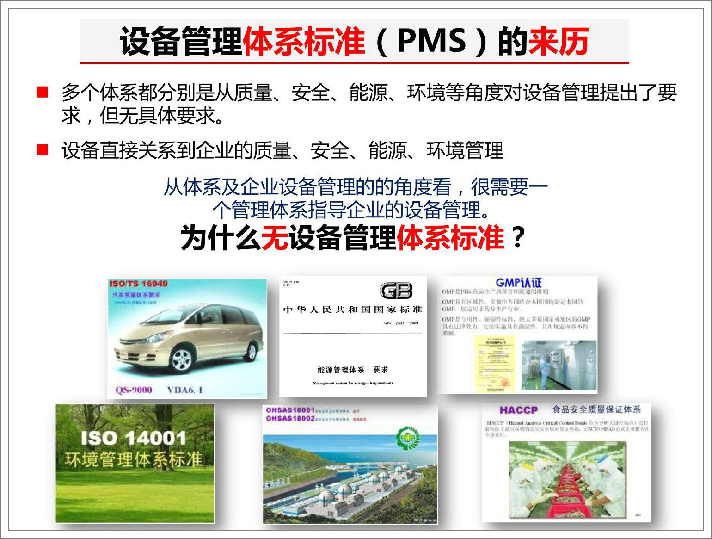 设备管理体系标准PMS的来历.jpg