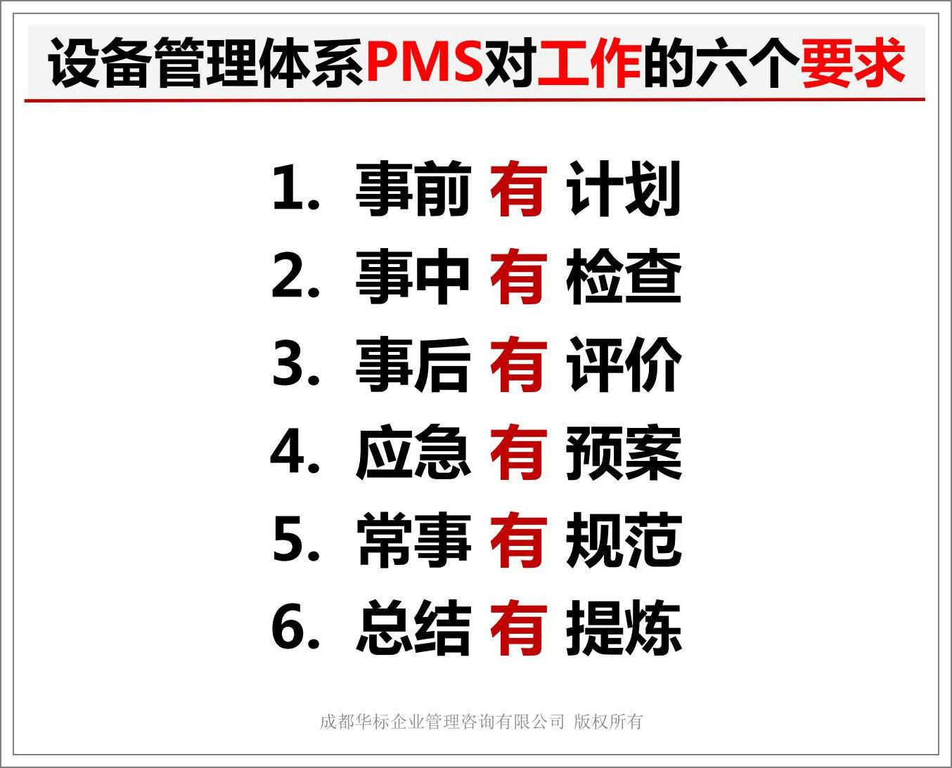 设备管理体系PMS对工作的六个要求.jpg