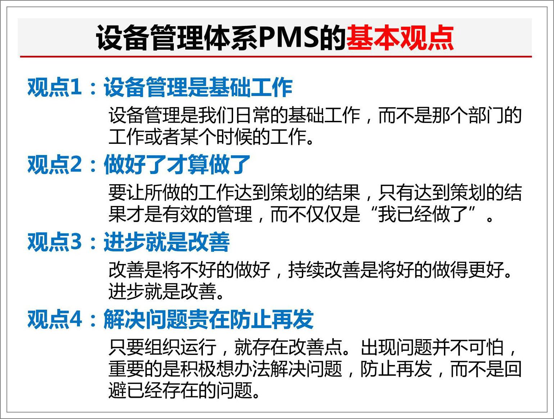 设备管理体系标准PMS的基本观点1.jpg