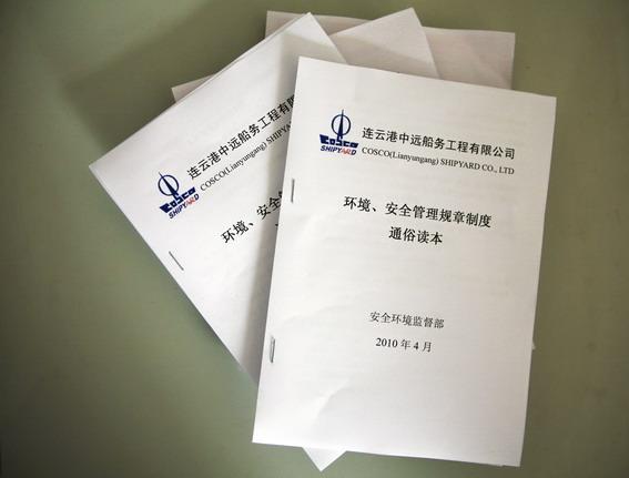 规章制度通俗读本》,作为内部民工的培训及学习材料
